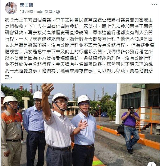 高雄市長韓國瑜請假第一天,昨天原本沒有公開行程引來質疑,高雄市副市長葉匡時昨晚透...