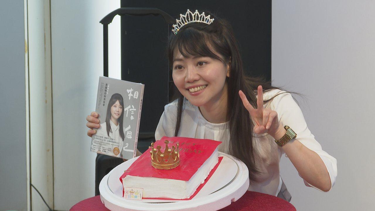 台北市議員高嘉瑜在生日當天舉行個人新書「相信自己」發表會。記者王彥鈞/攝影