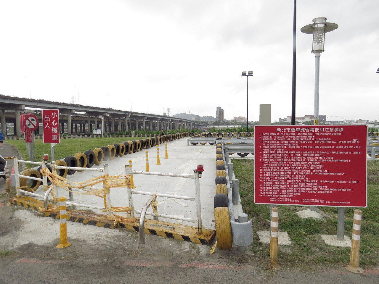 三重區淡水河畔機車練習場因還未驗收工程及整理環境,預計10月底才會開放使用。圖/...