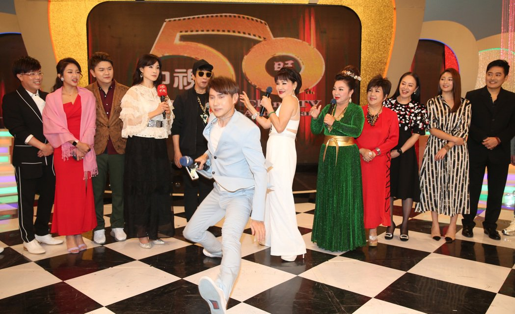 中視五十周年台慶,主持人白冰冰,來賓曹西平、包偉銘、康康、李志希、金珮珊、方季惟...