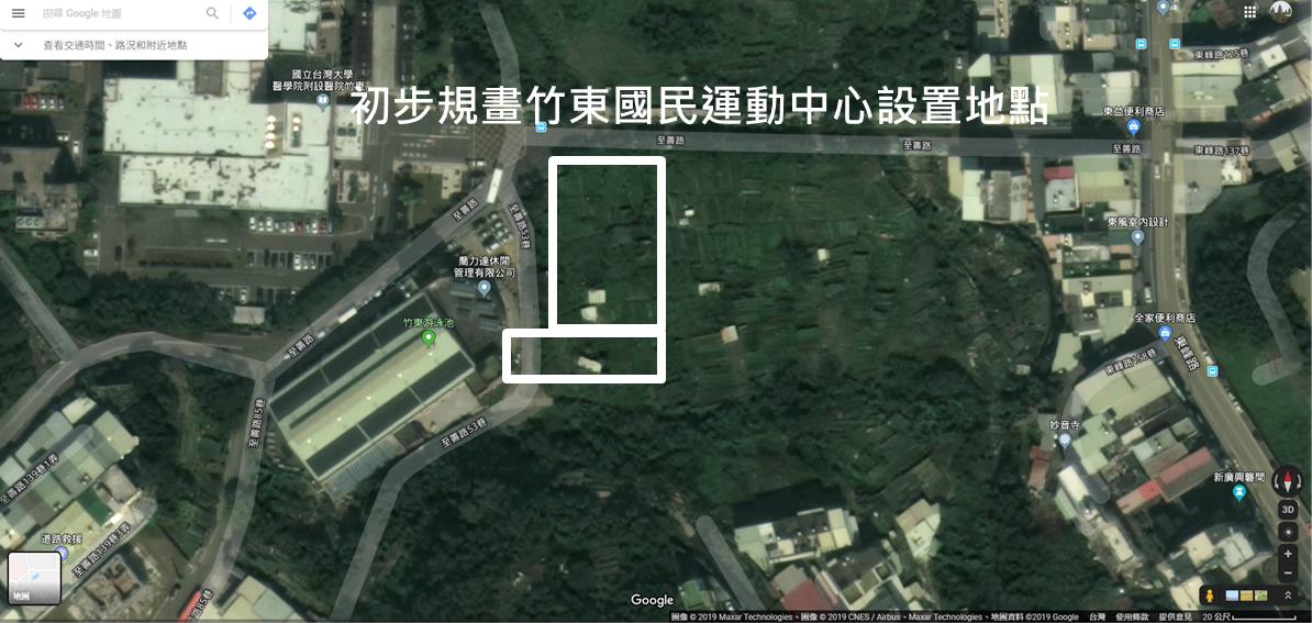 竹東國民運動中心初步規劃將設置在竹東游泳池旁的土地(新竹縣竹東鎮至善路55號旁)...
