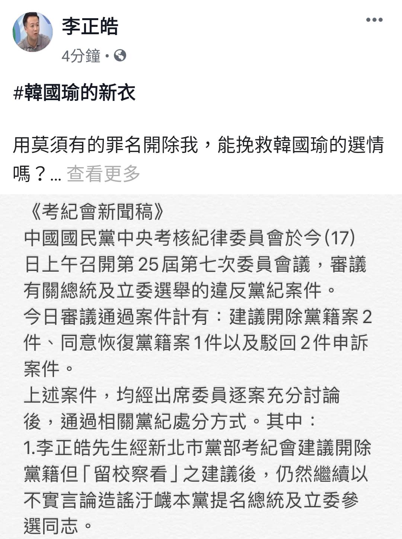 國民黨新生代次團「草協聯盟」發起人李正皓表示,被國瑜黨開除,也會繼續當國民黨的烏...