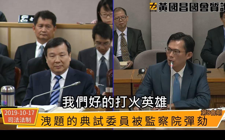 黃國昌今天在立院司法法制委員會質詢考選部官員。圖取自黃國昌臉書