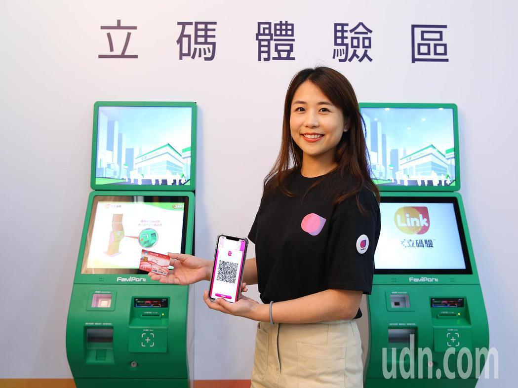 全家與台灣票據交換所及新光銀行聯合導入「立碼驗證」的身份認證服務。記者陳柏亨/攝...