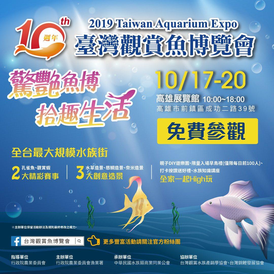 黃金甲神仙魚與藍寶堅尼神仙魚是本次博覽會的亮點。圖/農委會提供