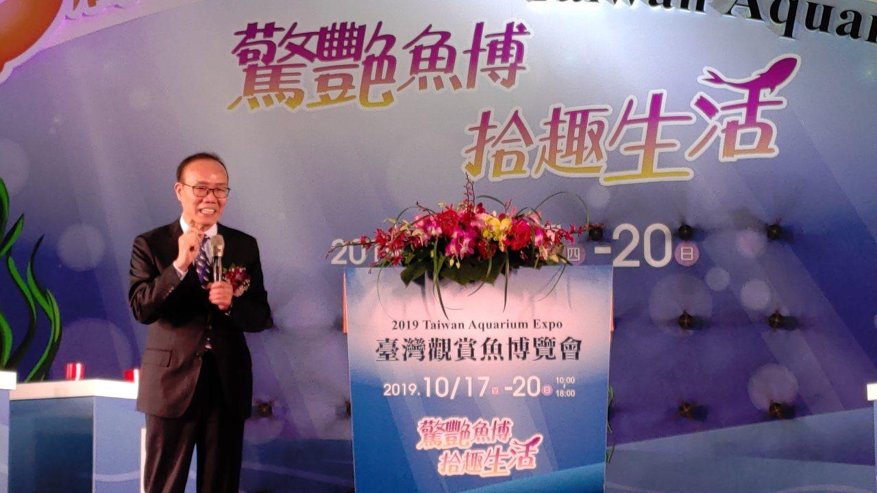 農委會副主委陳添壽主持第10屆台灣觀賞魚博覽會開幕式。圖/農委會提供