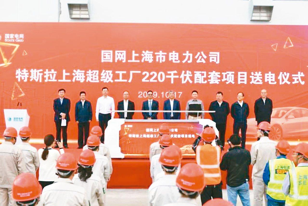 特斯拉上海超級工廠昨天舉行220千伏送電儀式,象徵特斯拉正式通電準備量產。 網路...