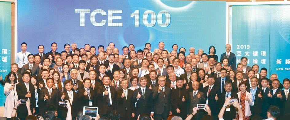 「台灣循環經濟大聯盟」昨日成立,超過百家以上的菁英楷模為促進產業循環共生及轉型,...