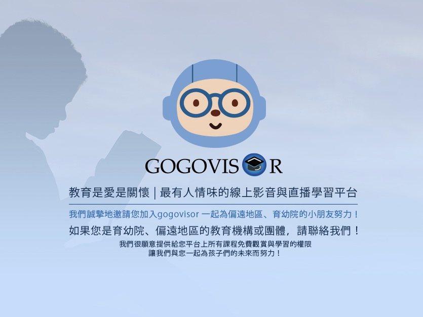 GOGOVISOR線上學習平台,歡迎對教育有熱忱的夥伴一同加入。高高飛翔/提供