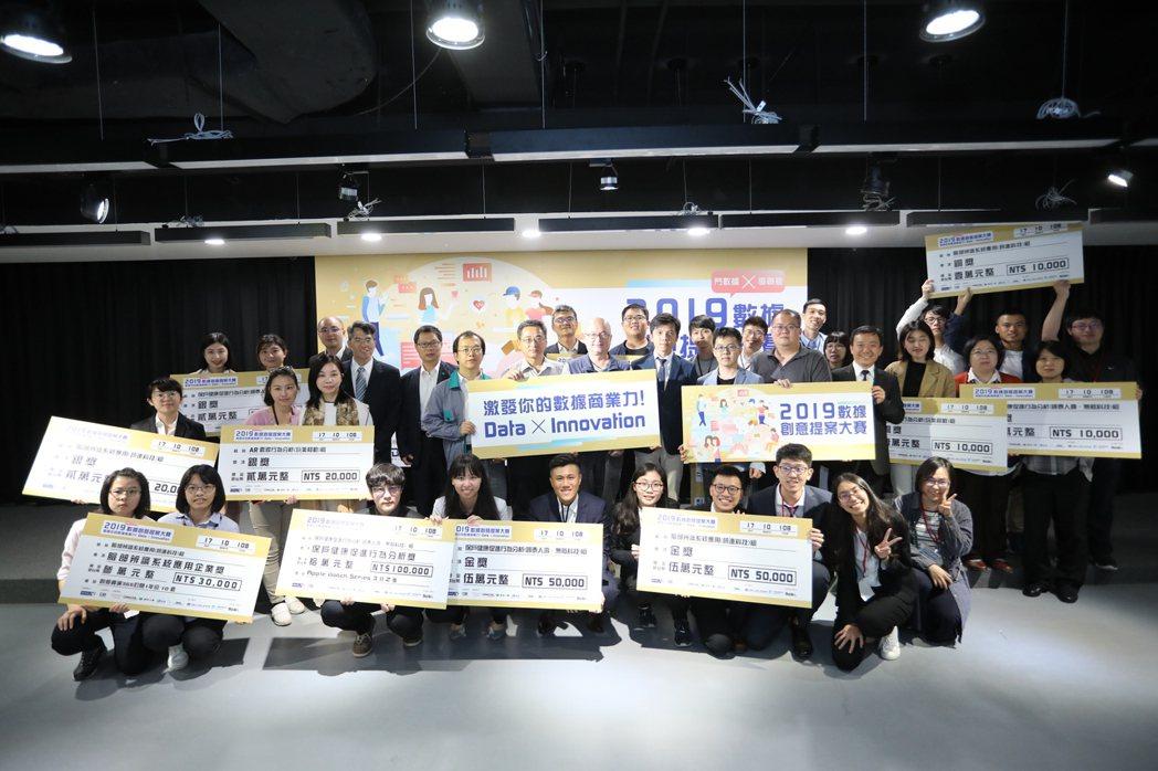2019 數據創意提案大賽獲獎名單公佈。經濟部工業局/提供