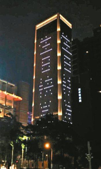 聯聚中雍 感性設計聯聚中雍在192米超高大樓外牆設置LED燈光。 記者游智文...