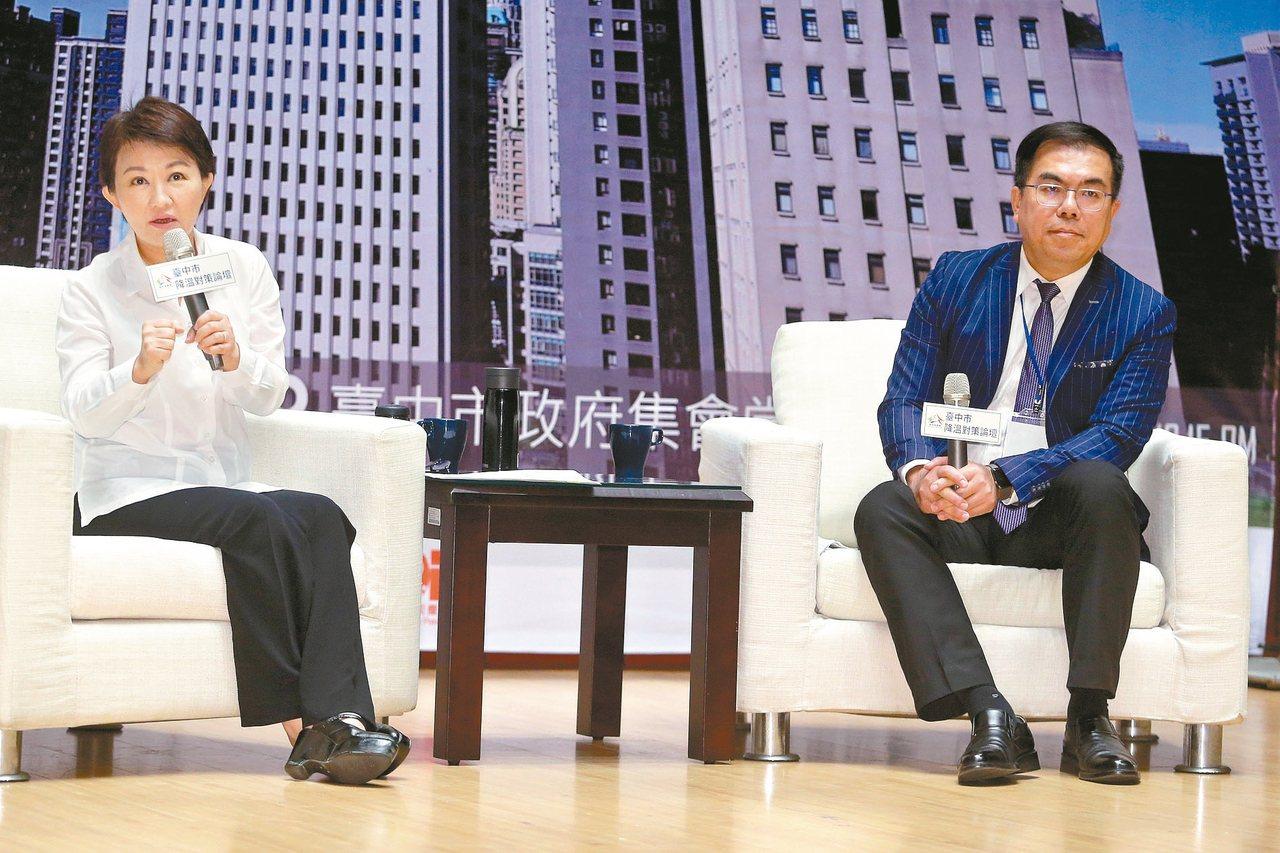 台中市長盧秀燕(左)出席由氣象專家彭啟明(右)主持的降溫對策論壇時表示,對於熱島...