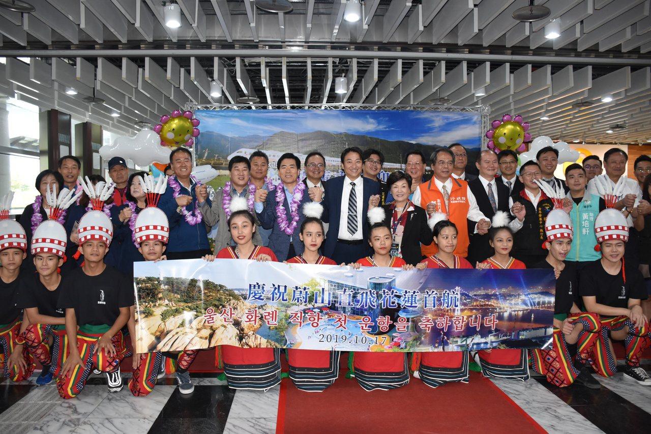 花蓮市公所與姐妹市韓國蔚山廣域市合作包機直航,這也是首次有韓籍航空公司包機至花蓮...
