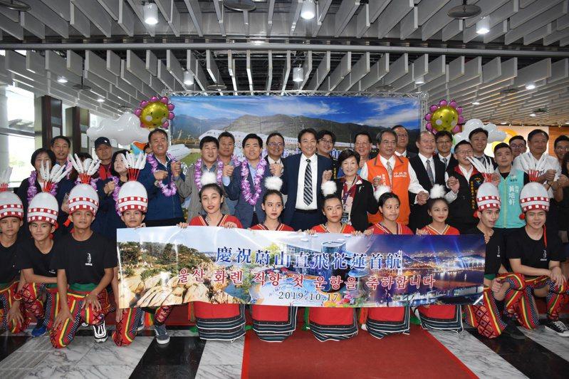花蓮市公所與姐妹市韓國蔚山廣域市合作包機直航,這也是首次有韓籍航空公司包機至花蓮。記者王思慧/攝影