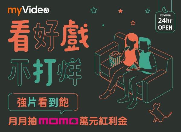 myVideo推出「看好戲不打烊,看片月月抽momo萬元紅利金」活動,回饋用戶支...