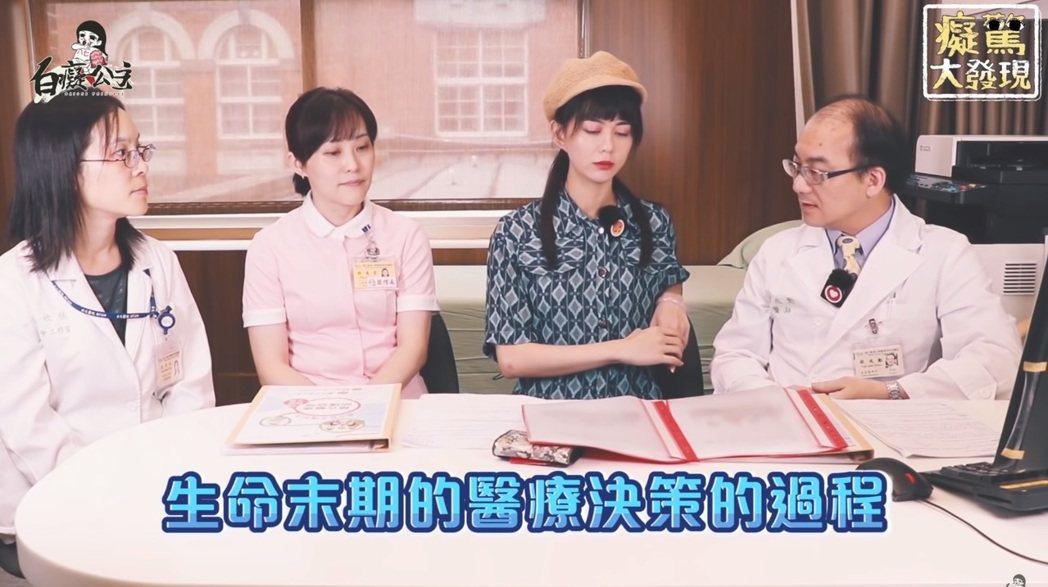 白癡公主與醫護人員談「死亡與善終」議題。圖/擷自YouTube