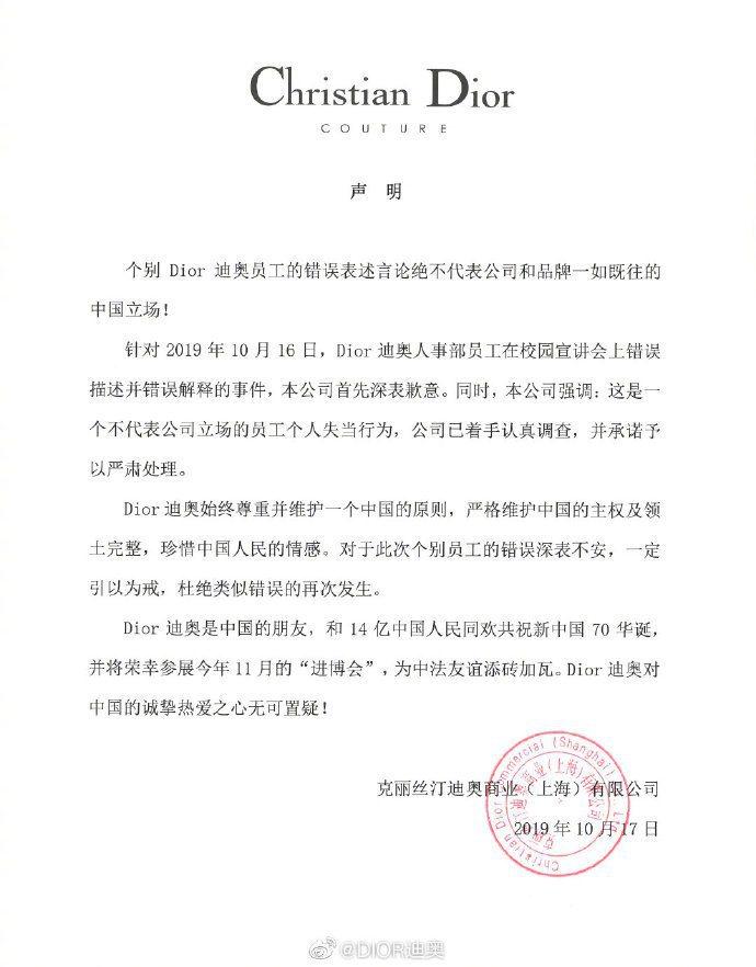 圖/擷自DIOR官方微博