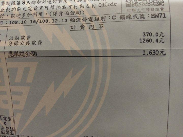 網友貼出自家電費帳單,他感嘆為何公共電費會比自家電費多出2到3倍。圖擷自《mob...