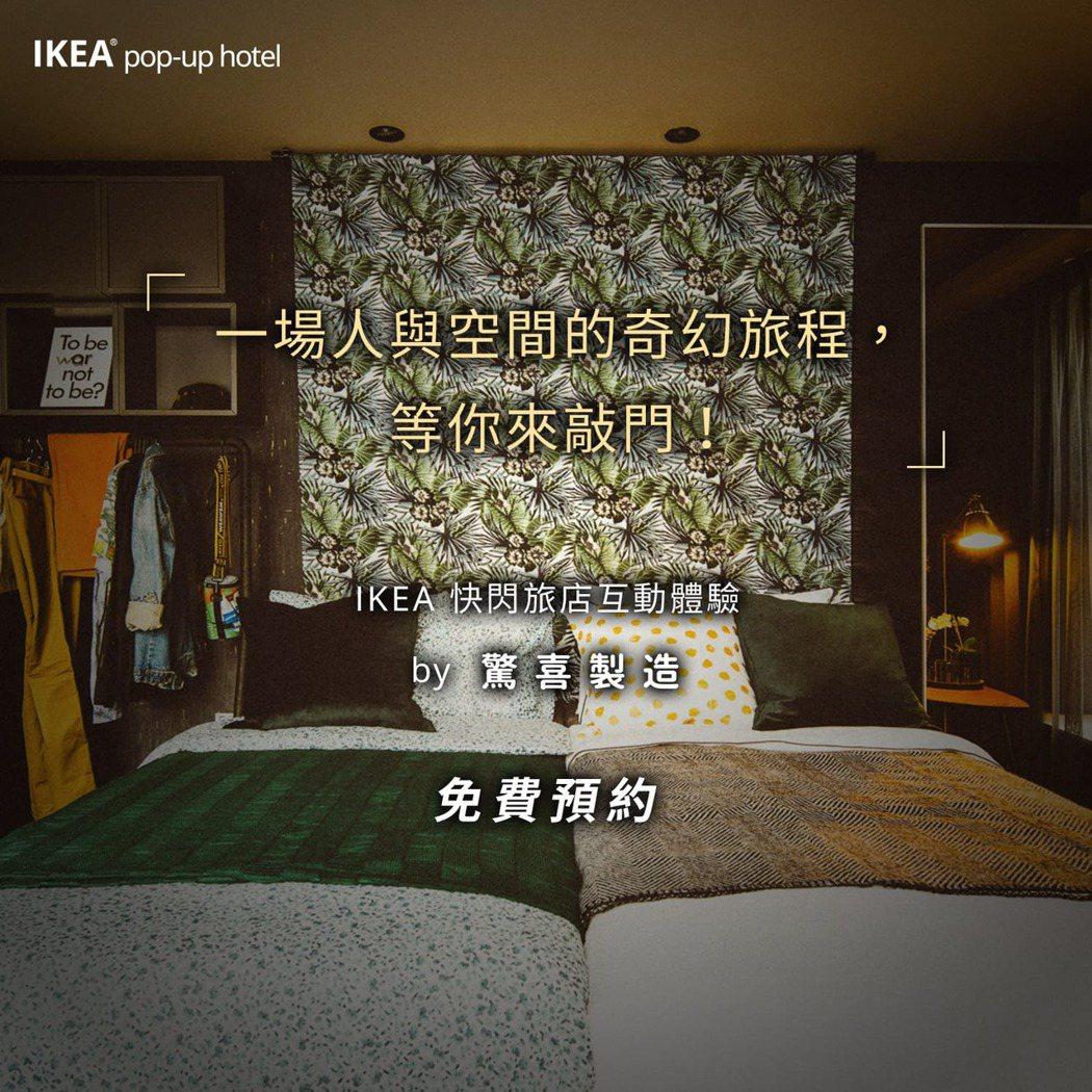 IKEA與「驚喜製造 Surprise Lab.」合作推出互動體驗遊戲,帶領參與...