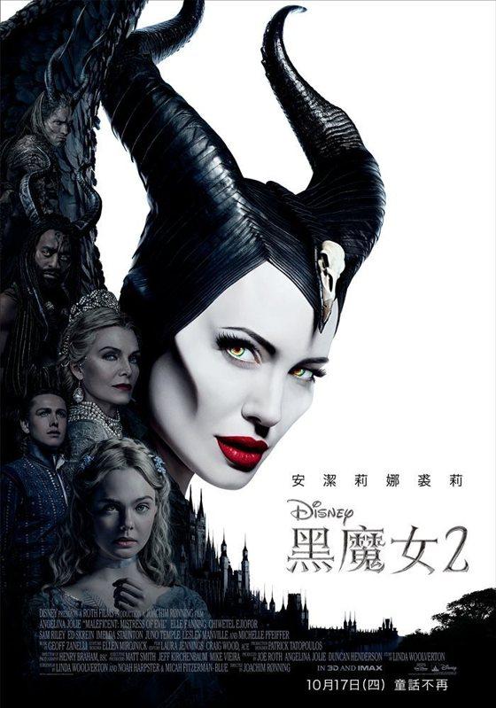 《黑魔女2》中文海報,10月17日上映