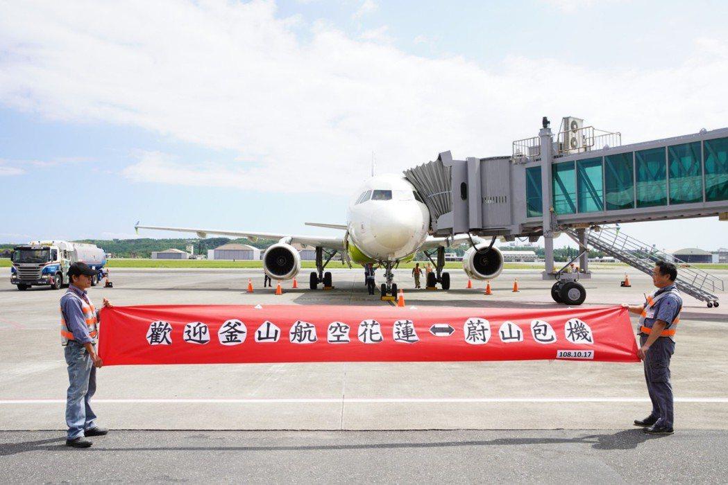 花蓮市公所與姐妹市韓國蔚山廣域市合作包機直航,昨天首航搭載韓國客121人,上午1...