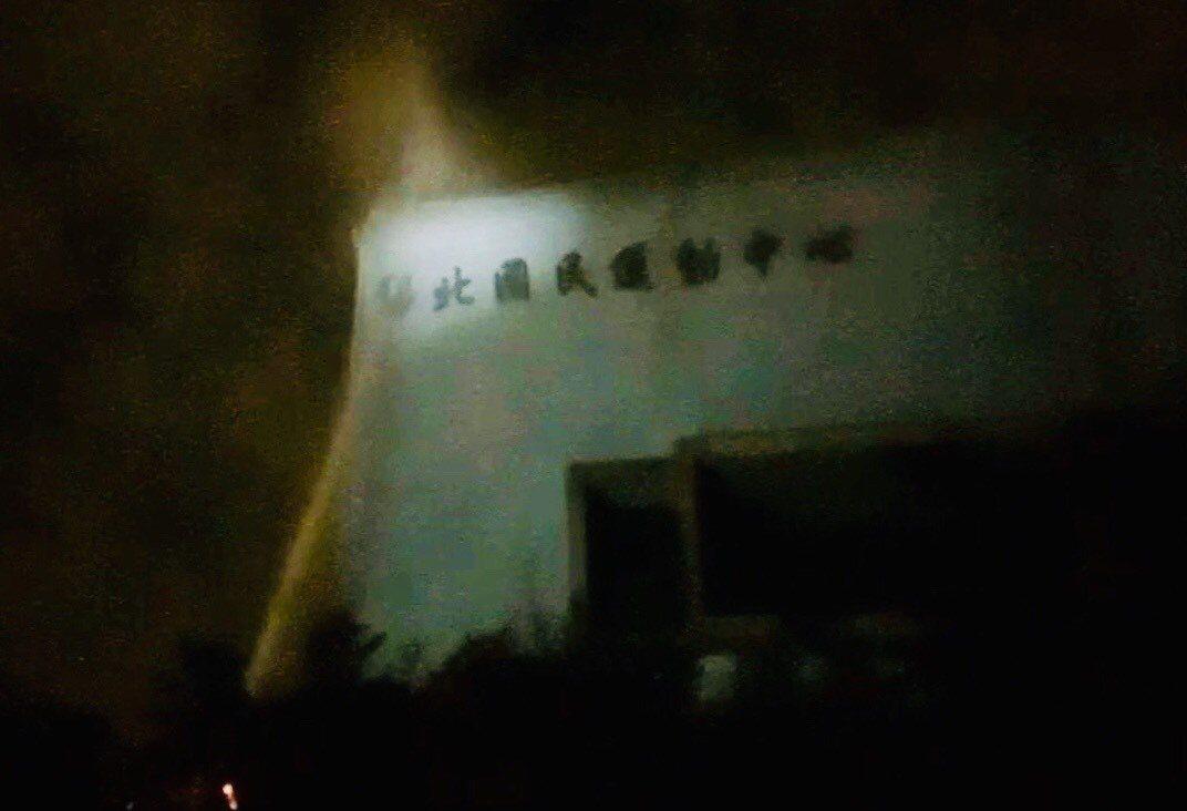 彰化市建國東路「彰北運動中心」的「彰」字銜,最近長了個籃球大的虎頭蜂窩,經彰化縣...