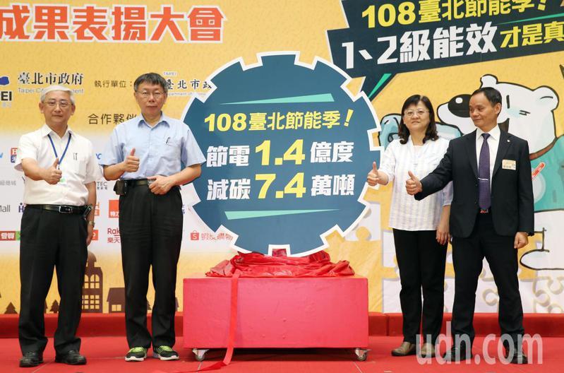 台北市長柯文哲(左二)上午出席 《台北節能季-節能搜查線》暨成果表揚大會。記者曾吉松/攝影