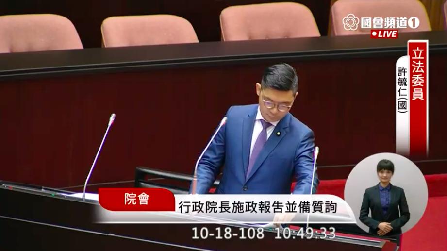 國民黨立委許毓仁。圖/擷取自國會直播