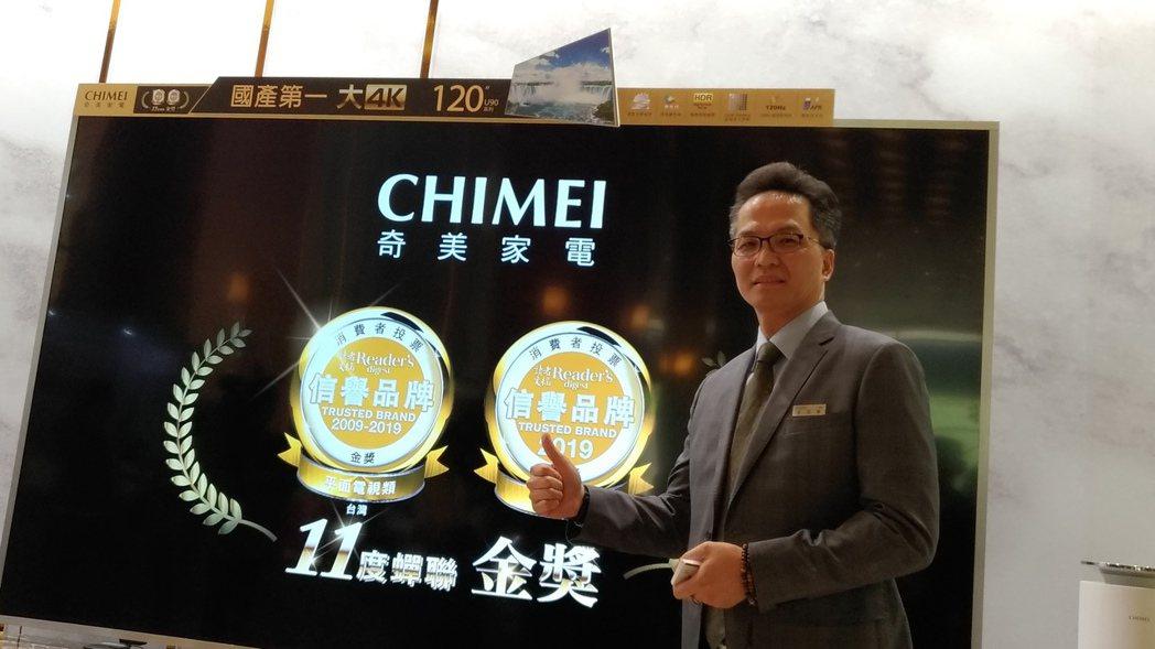 奇美家電總經理余泯樂發表國產最大液晶顯示器120吋首次亮相。 記者張義宮/攝影