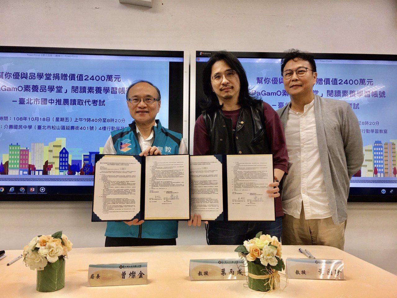 台北市教育局今上午與PaGamO平台創辦人葉丙成(中)簽訂合作備忘錄,「PaGa...