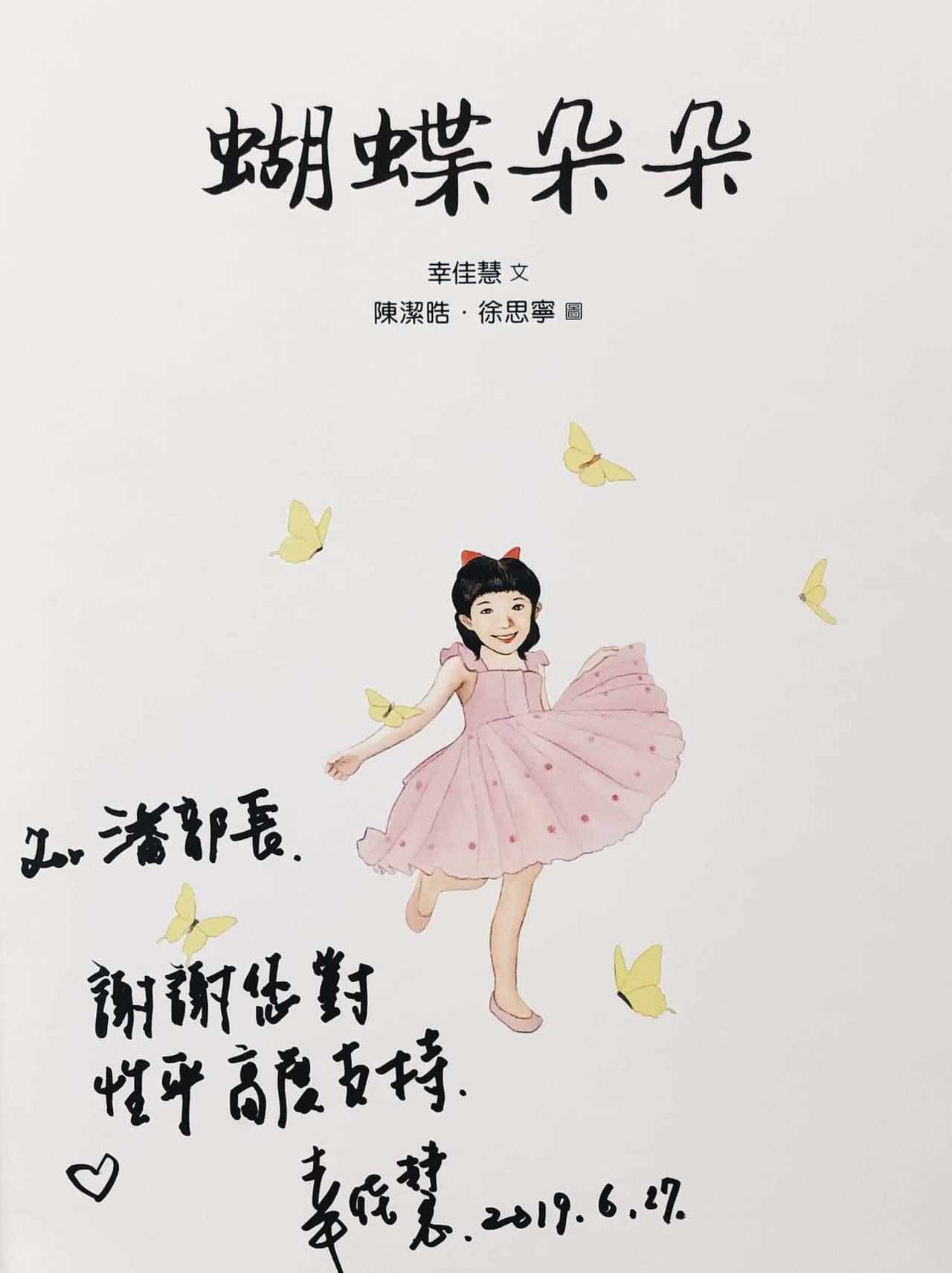 教育部長潘文忠在臉書上分享作家幸佳慧送他的書。圖/取自潘文忠臉書