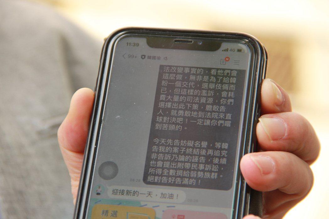 前立委賴坤拿出手機,證明有傳LINE訊息到韓國瑜官方帳號,言明膽敢告人,就勇敢地...