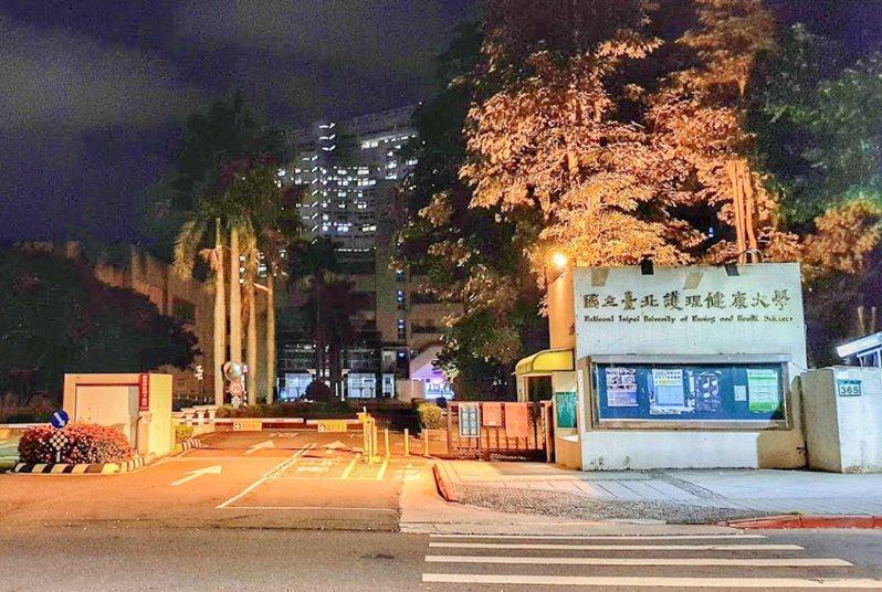 高齡社會來臨,國立台北護理健康大學獲教育部補助,建置「高齡精準照護人才培育基地」,今天舉辦揭牌典禮。圖/翻攝自GoogleMap