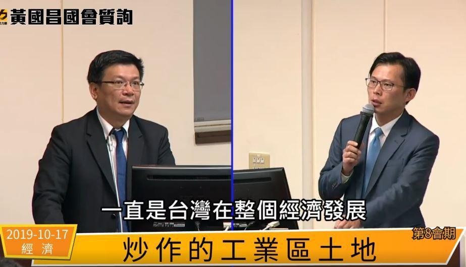 時代力量立委黃國昌詢問經濟部次長曾文生。 取自黃國昌臉書