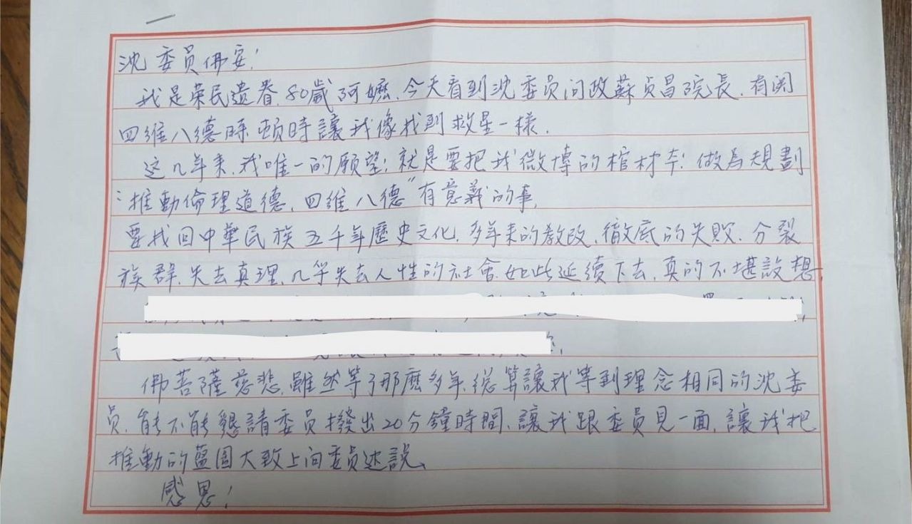 80歲鄭阿嬤手寫「親致沈智慧」寫信表達支持,讓立委沈智慧感謝,並深深感動阿嬤的鼓...