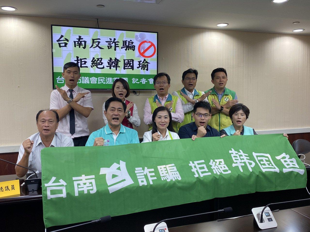 明天韓國瑜將到台南造勢,台南市議會民進黨團表示「台南人拒絕韓國瑜」,將會掛布條抗...