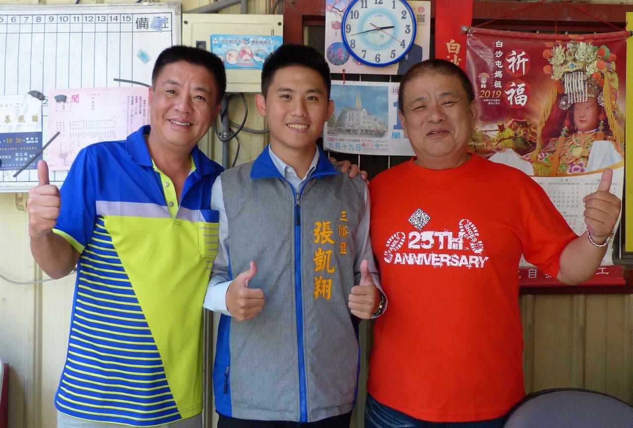 24歲張凱翔(中)參加里長補選,大伯張育榕(右)、二伯張尚通(左)全力支持。記者...