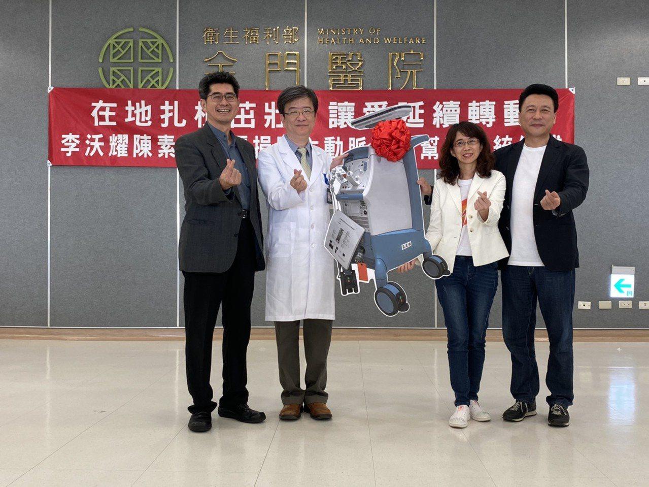 環遊國際旅行社董事長李沃耀(右一)夫婦今天捐贈金門醫院1台主動脈氣球幫浦系統,由...