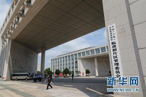 上海自貿試驗區臨港新片區管理委員會外景。圖/新華社