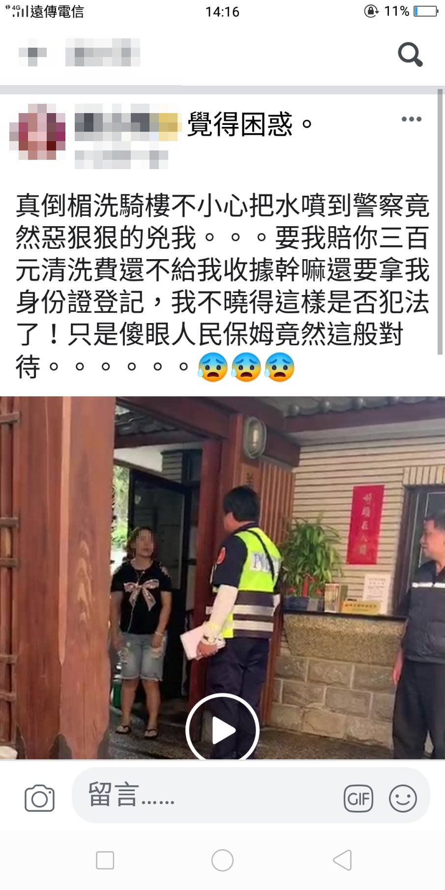 台中市辛姓小隊長執行拖吊勤務,卻遭婦人潑濕警察制服,雙方理論過程遭路人拍下PO網...