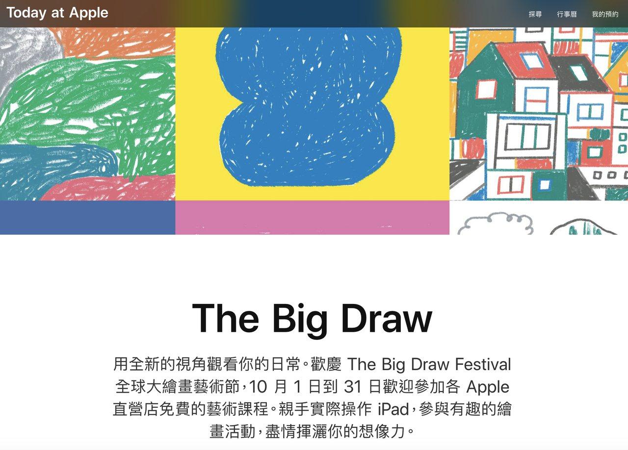 全世界最大的繪畫藝術節The Big Draw與蘋果合作,整個10月在全球的Ap...