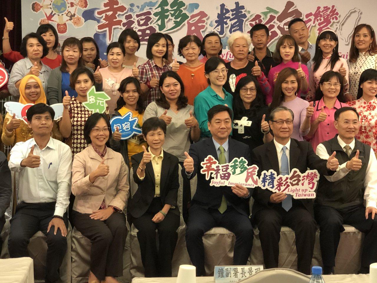 內政部及移民署等希望新住民把移民署當作自己娘家,把台灣當成第二故鄉。記者邵心杰/...