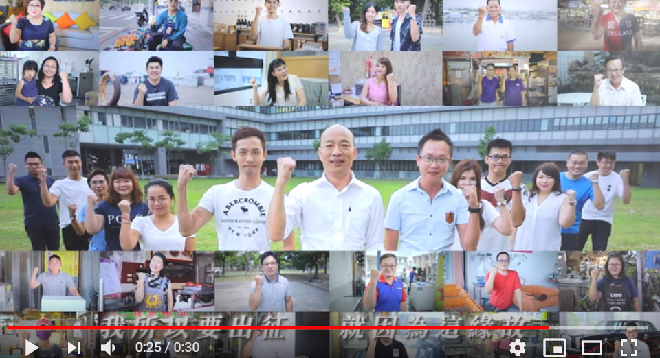 國民黨總統參選人韓國瑜公布競選影片。圖/翻設韓國瑜官方頻道