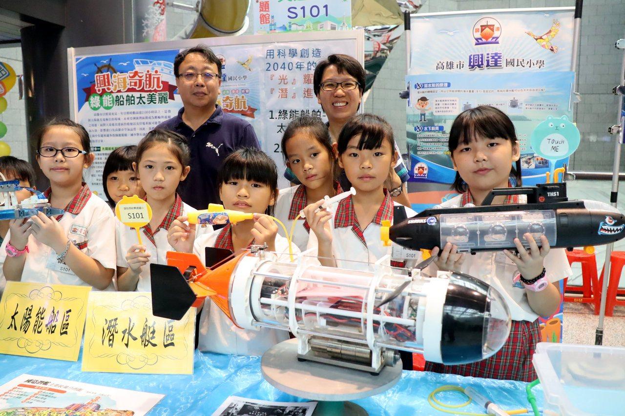 興達國小「興海奇航」讓小朋友動手與體驗水下載具原理,以及將永續太陽綠能運用在船隻...