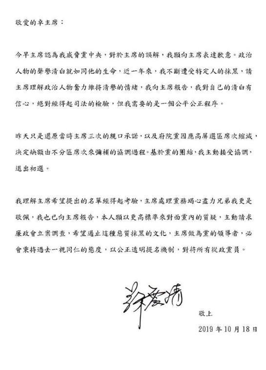 蘇震清臉書貼出聲明表示,對自己的清白有信心,絕對經得起司法的檢驗。圖/取自蘇震清...