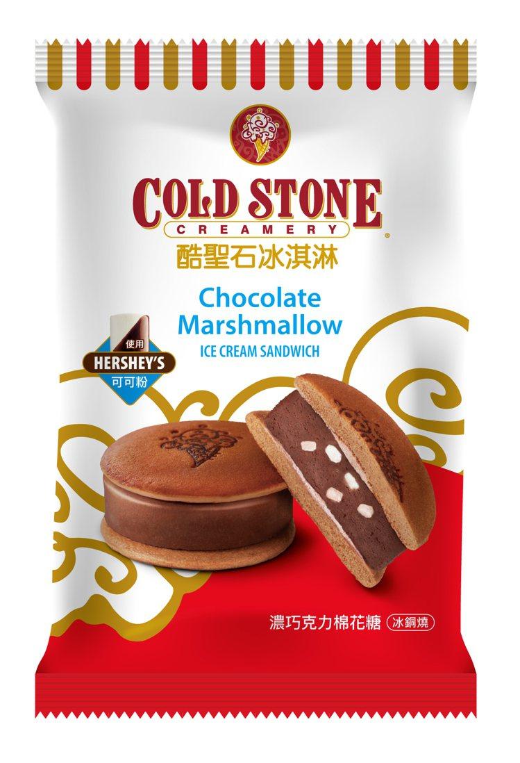 「濃!巧克力棉花糖冰銅燒」售價65元。圖/COLD STONE提供