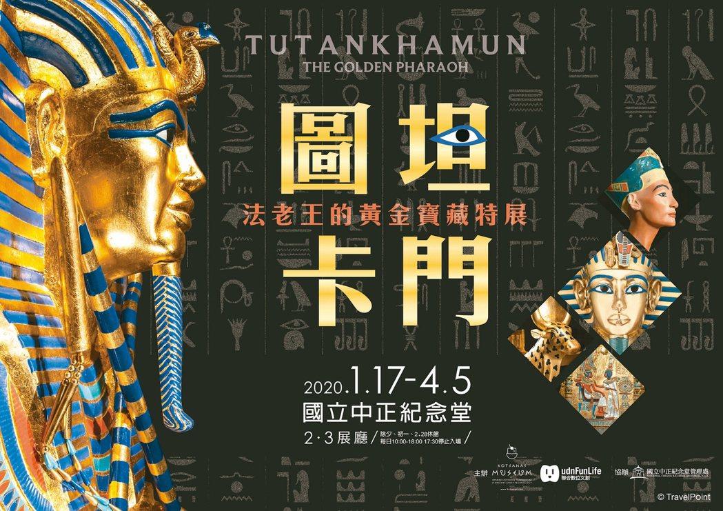 「圖坦卡門-法老王的黃金寶藏特展」將還原帝王的陵墓場景及陪葬品。 圖/聯合數位文...