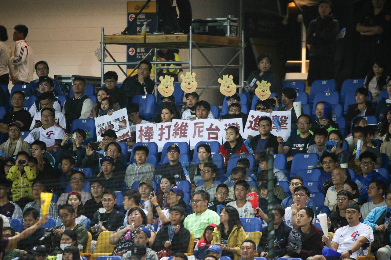 中華對中國的比賽,有球迷高舉標語為中華隊加油。記者黃仲裕/攝影