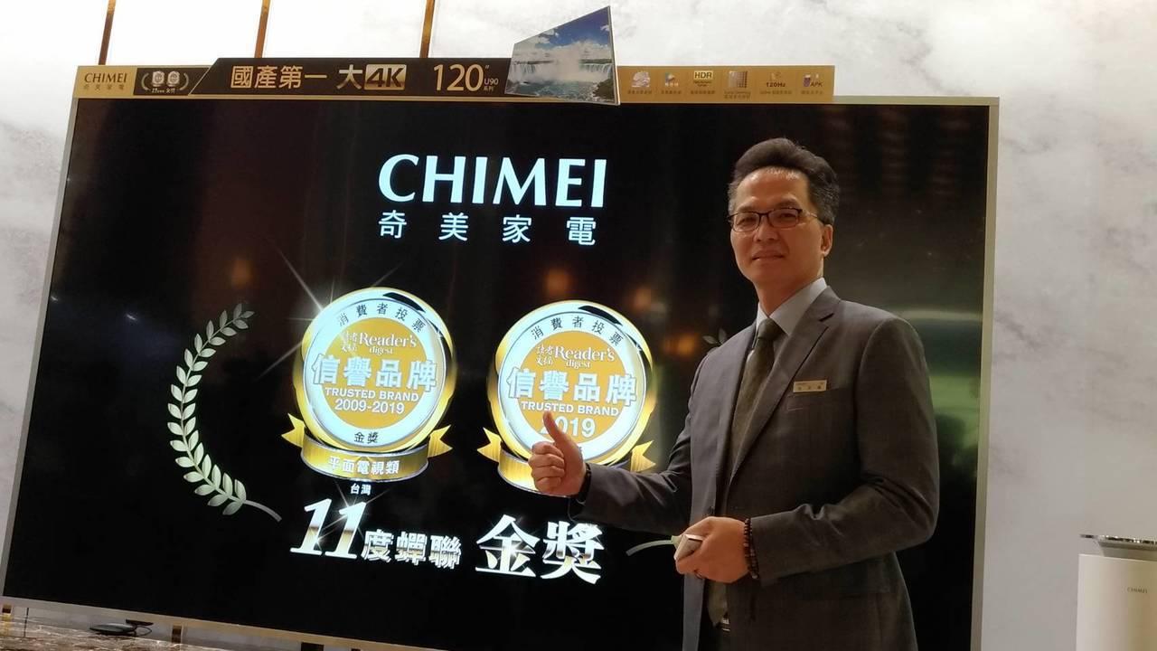 奇美集團旗下新視代的奇美家電發表國產品牌最大尺寸的120吋液晶顯示器,採用群創電...