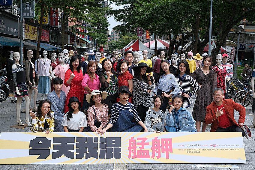 一百個假人模特站上街頭瞬間變身搶拍裝置藝術。 台北市艋舺服飾商圈促進會/提供